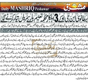 Daily Mashriq report